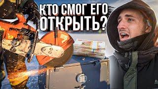 КТО ОТКРОЕТ СЕЙФ ЗАБЕРЁТ 1 000 000 рублей