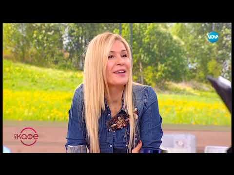 Луиза Григорова-Макариев: За трудните моменти в живота си - На кафе (18.01.2019)