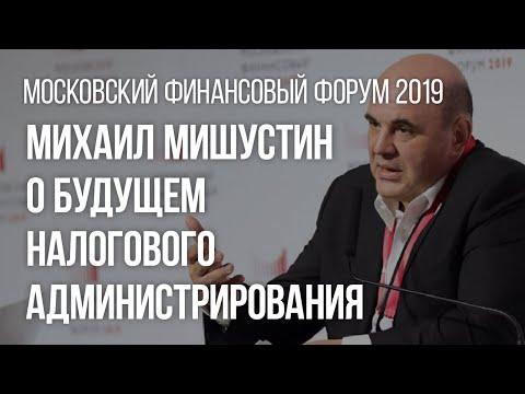 Самозанятые и Московский Финансовый форум 2019. Мишустин, Волож, Греф, Трунин, Макаров.