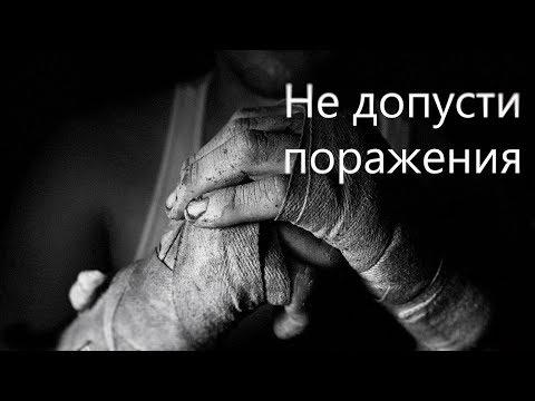 Не допусти поражения