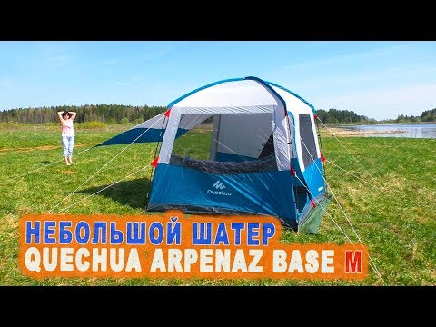 Обзор небольшого шатра Quechua ARPENAZ BASE M