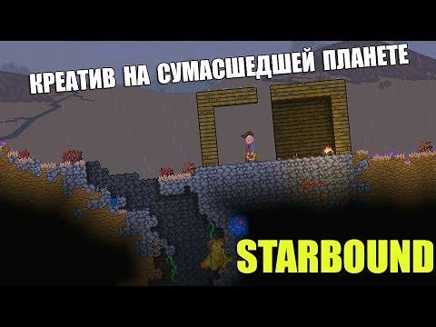 starbound креатив