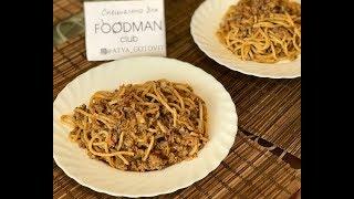 Спагетти а-ля болоньезе: рецепт от Foodman.club