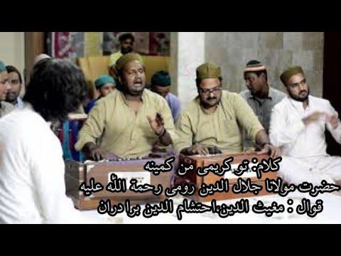 Tu Karemi Man Kamena (Qawal Mughees & Shah Jee Party)