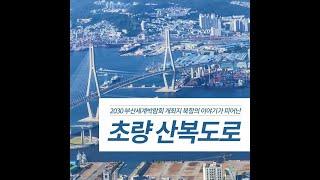 2030 부산세계박람회 개최지 북항 이야기: 초량 산복…
