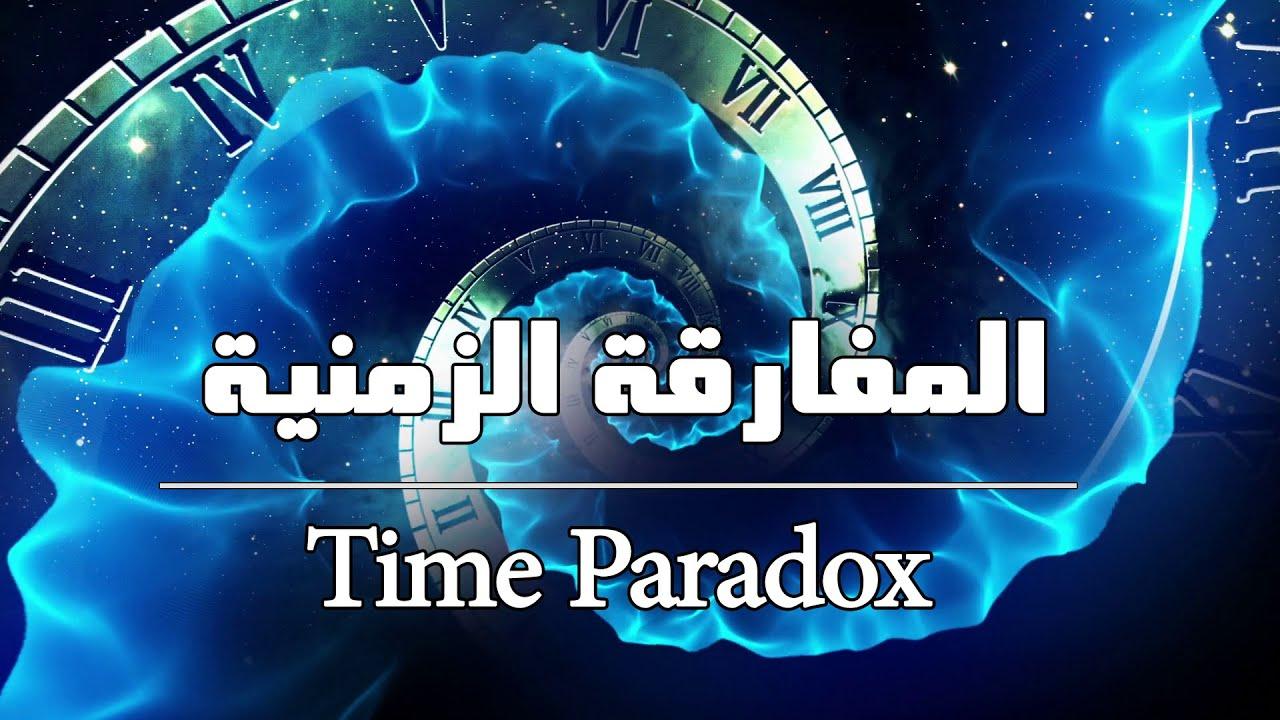 أنواع المفارقات الزمنية: 4 مشاكل تخرب أي قصة عن السفر عبر الزمن