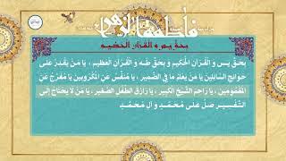 أدعية السيدة الزهراء ( ع ) | دعاء بحق يس والقرآن الحكيم - بصوت القارئ الخطيب الحسيني عبدالحي آل قمبر