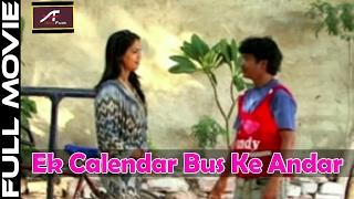 New Superhit Rajasthani Comedy Movie | Ek Calendar Bus Ke Ander - FULL Movies | Marwadi Film (HD)