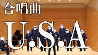 【祝!紅白出場!】DA PUMP / U.S.A. 合唱アレンジ(合いの手コール付き)忘年会にオススメ 作:ウタエル