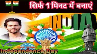 Independence day photo frame || 15 August photo frame kaise banaye screenshot 3