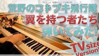 【荒野のコトブキ飛行隊】「翼を持つ者たち」をピアノアレンジして弾いてみました!【コトブキ飛行隊】