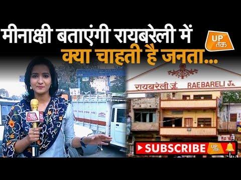 मीनाक्षी बताएंगी रायबरेली में क्या चाहती है जनता... | UP Tak