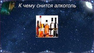 видео Сонник Алкоголик во сне видеть к чему приснился?