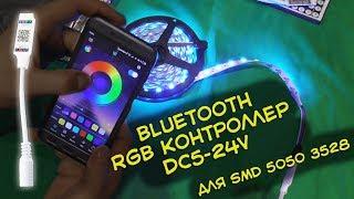 bluetooth RGB LED контроллер для светодиодных лент из aliexpress