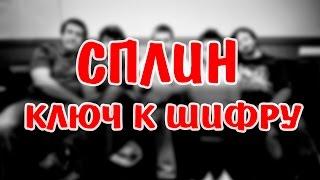 СПЛИН - КЛЮЧ К ШИФРУ | ОССЕННЯЯ ДЕПРЕССИЯ, ПРИВЕТ