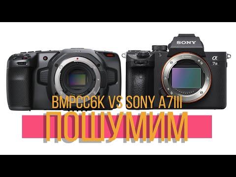 BMPCC6K vs Sony A7III Сравнение ISO