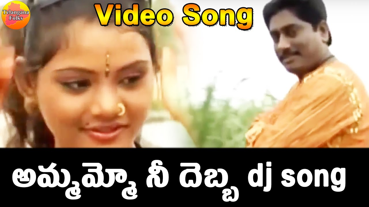 Telugu Dj Video Songs| Latest Telangana Folk Dj Songs 2016 | Janapada Dj  Songs