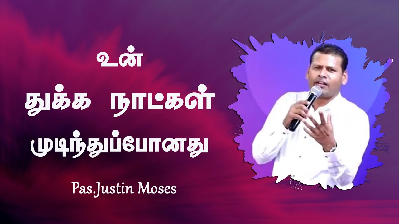 Days of Sorrow will End | Rev Justin Moses | Tamil Christian Message
