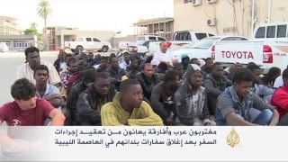 إغلاق السفارات يزيد معاناة المغتربين بليبيا