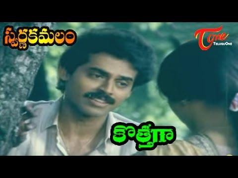 Swarna Kamalam Movie Songs | Kothaga | Bhanupriya | Venkatesh | Ilayaraja | TeluguOne