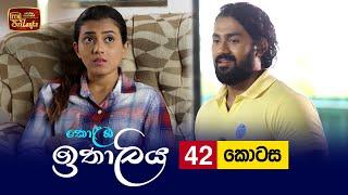 Kolamba Ithaliya   Episode 42 - (2021-08-10)   ITN Thumbnail