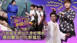 《我们都爱笑》20150625期: 贾乃亮不顾形象疯狂搞笑 Laugh Out Loud: Hilarious Jia Nailiang【湖南卫视官方版1080P】