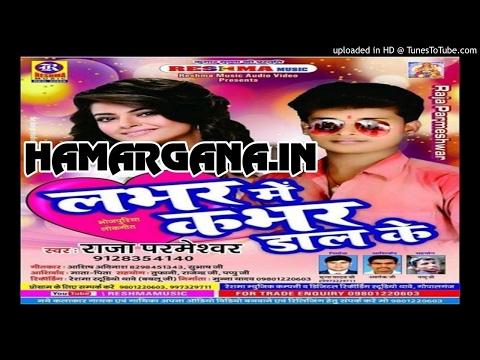 Lover Me Cover Daal Ke - Raja Parmeshwar - Bhojpuri 2017 Latest Album Song thumbnail