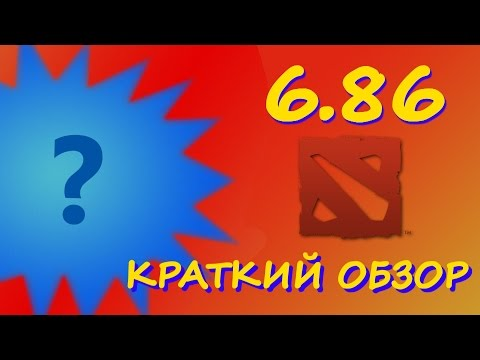 видео: 6.86 - КРАТКИЙ ОБЗОР ПАТЧА [dota 2]