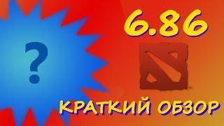 6.86 - КРАТКИЙ ОБЗОР ПАТЧА [DOTA 2]