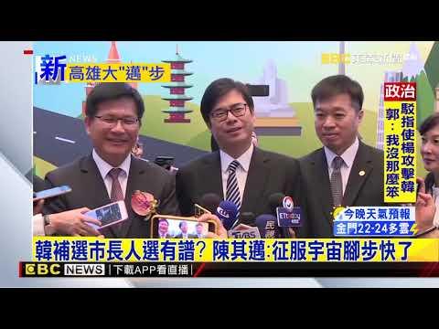 最新》韓補選市長人選有譜? 陳其邁:征服宇宙腳步快了