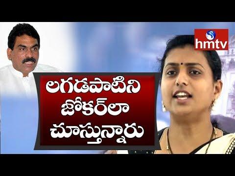 YSRCP Leader Roja Response on AP Exit Poll Surveys | Telugu News | hmtv