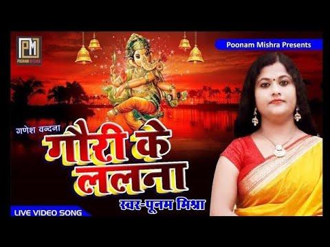 Poonam mishra live||गौरी के ललना||Ganesh vandana||गणेश चतुर्थी स्पेशल गीत