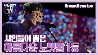 [TBS 그대에게] 보편적인 노래 - 브로콜리너마저(B…