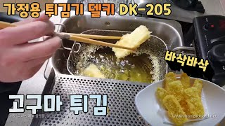 고구마튀김 델키 DK-205 가정용 튀김기로 튀겨보자#…