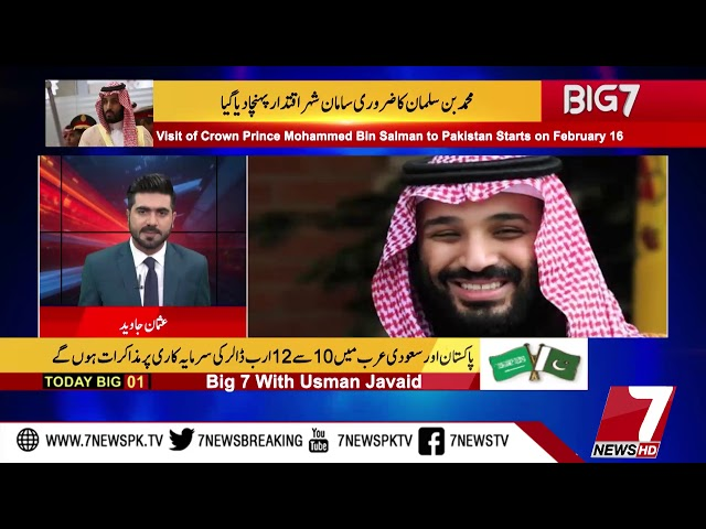 BIG 7 11 Febraury 2019 | 7 News Official |