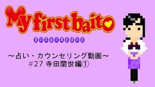 My first baito アプリ限定動画 #27 寺田蘭世① https://youtu.be/Q3zT8n...