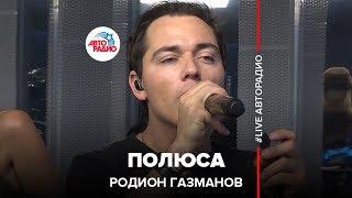 Родион Газманов - Полюса (LIVE @ Авторадио)