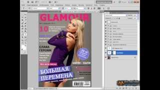 Создаём обложку глянцевого журнала при помощи Фотошоп
