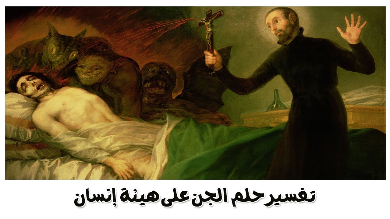 تفسير حلم الجن على هيئة انسان في المنام تفسير الاحلام Tafsir Ahlam كريم فؤاد Karim Fouad Youtube
