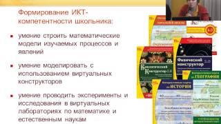 Т.Чернецкая Организация урока на основе ЭОР и интерактивных творческих сред
