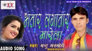 Bhatar Lagatar Marela~Mantu Manmohi~Teri Aakho Ka Ye Kajal~Hit Song 2017~Team Film