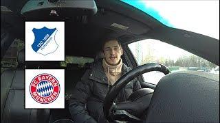 Хоффенхайм - Бавария прогноз на матч   Прогнозы на футбол
