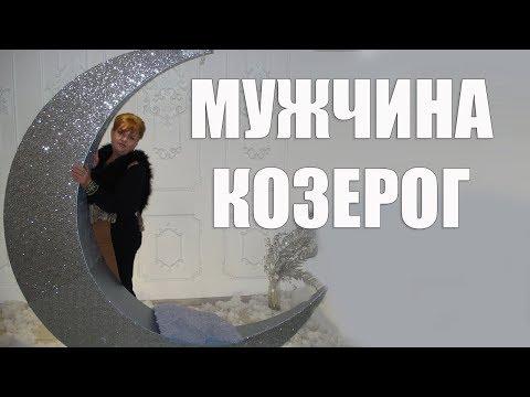 МУЖЧИНА - КОЗЕРОГ В ЛЮБВИ (часть 1)