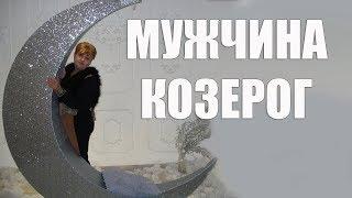 видео Как понравиться мужчине Козерогу