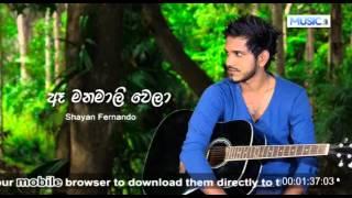 Ae Manamali Wela - Shayan Fernando