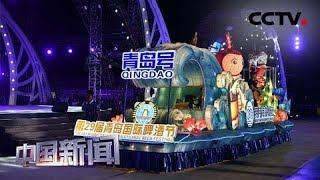 [中国新闻] 第29届青岛国际啤酒节闭幕 | CCTV中文国际