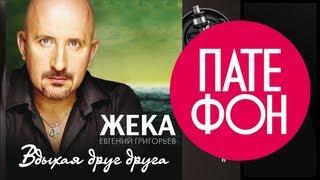 Жека - Вдыхая друг друга (Full album) 2012