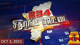 234 Sathuranga Vettai 03-10-2015 Pinpoint Analysis of 2016 TN Assembly Elections 3/10/2015 Thanthi tv shows