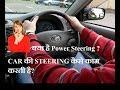 Car की Steering Wheel कैसे काम करती है ?   Car Steering system & Power Steering Explained in Hindi