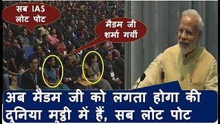 Modi जी का अनोखा भाषण सुनकर महिला IAS हस्ते हस्ते लोट पोट हो गयीं, Narendra Modi Funny Speech